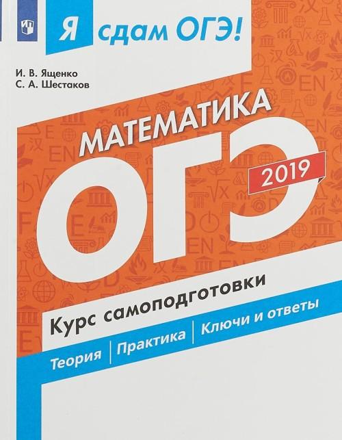 OGE 2019. Matematika. Kurs sampodgotovki