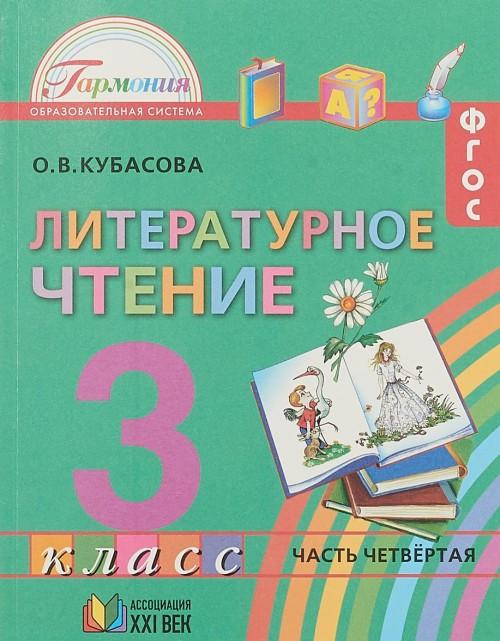 Literaturnoe chtenie. 3 klass. V 4 chastjakh. Chast 4
