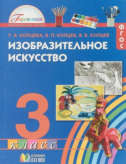 Izobrazitelnoe iskusstvo. 3 klass. Uchebnoe posobie