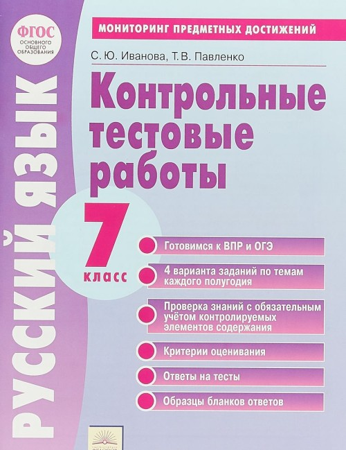 Russkij jazyk. 7 klass. Kontrolnye testovye raboty