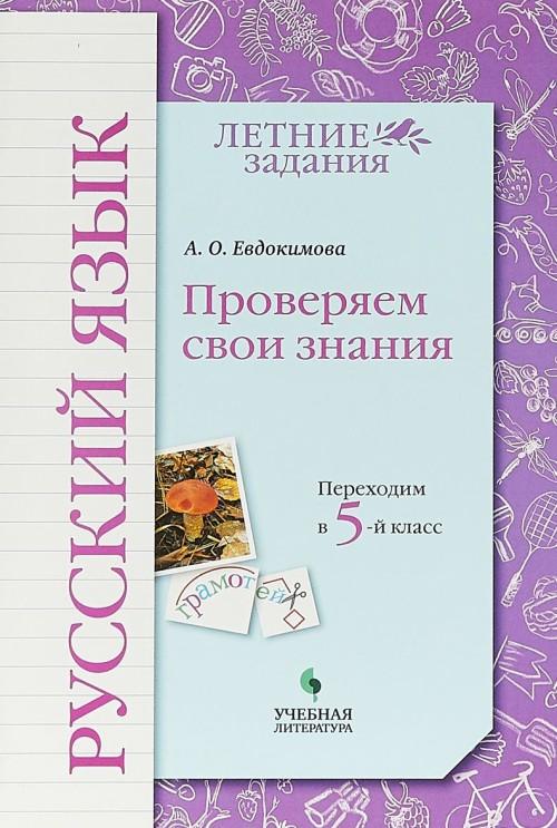 Русский язык. Переходим в 5 класс. Проверяем свои знания