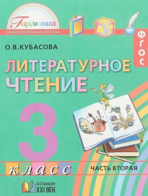 Literaturnoe chtenie. 3 klass. Uchebnik. V 4 chastjakh. Chast 2.