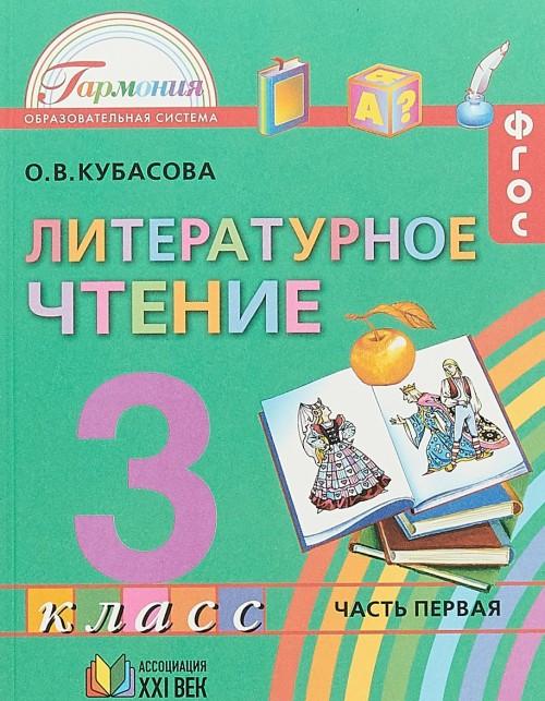 Literaturnoe chtenie. 3 klass. Uchebnik. V 4 chastjakh. Chast 1.