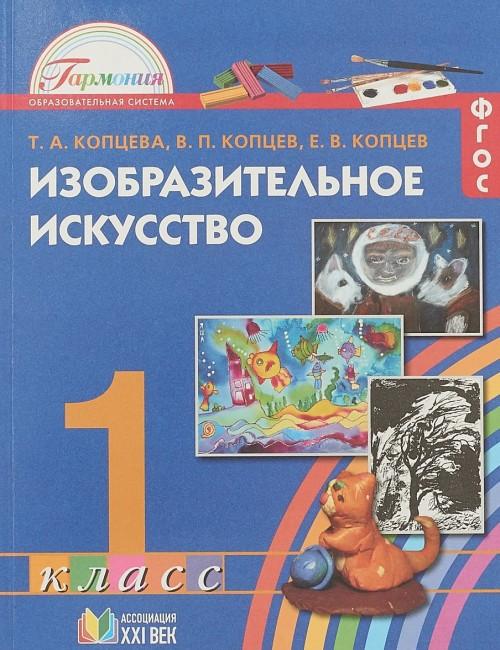 Izobrazitelnoe iskusstvo. 1 klass. Uchebnoe posobie