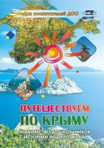 Puteshestvuem po Krymu. Znakomstvo doshkolnikov s istoriej rodnogo kraja