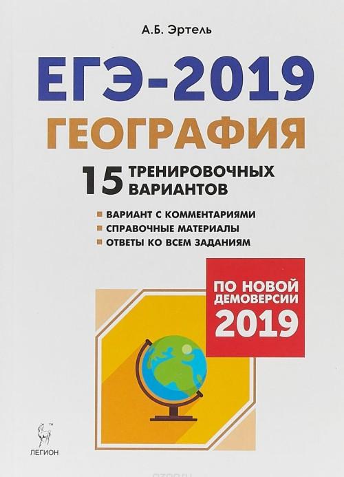 EGE-2019. Geografija. 15 trenirovochnykh variantov