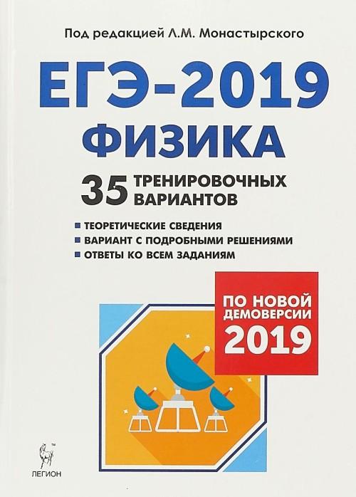 Fizika. Podgotovka k EGE-2019. 35 trenirovochnykh variantov po demoversii 2019 goda