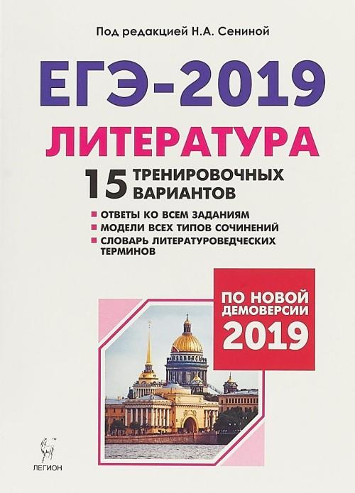 EGE-2019. Literatura. 15 trenirovochnykh variantov po demoversii 2019 goda