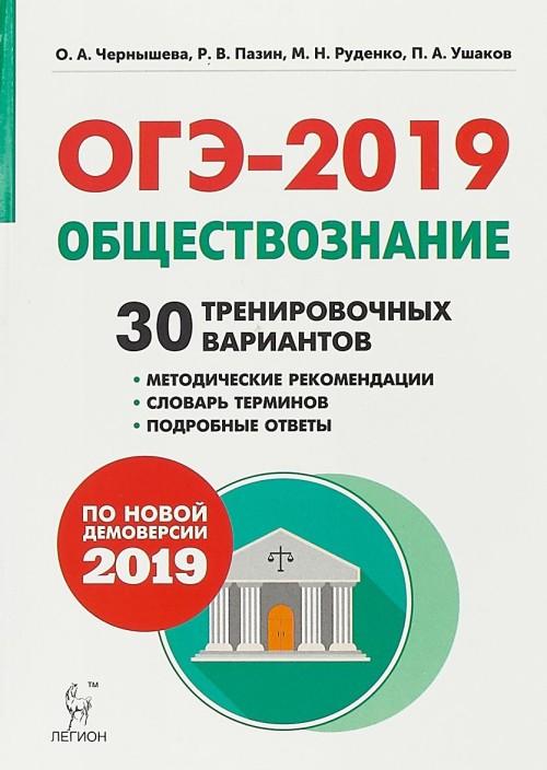OGE-2019. Obschestvoznanie. 9 klass. 30 trenirovochnykh variantov. Uchebnoe posobie