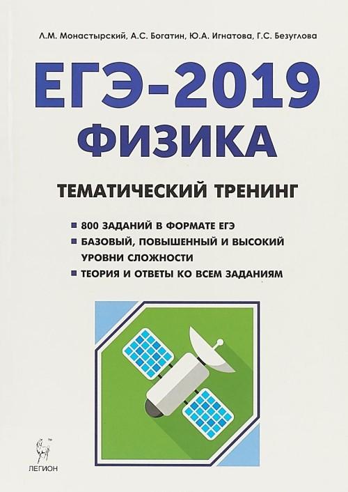 Fizika. EGE-2019. Tematicheskij trening