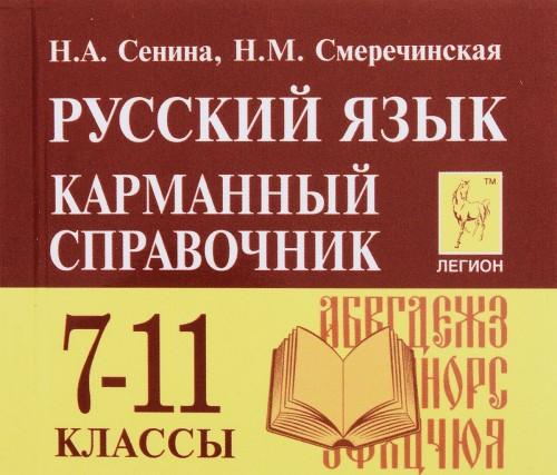 Russkij jazyk. 7-11 klassy. Karmannyj spravochnik. 5-e izd.