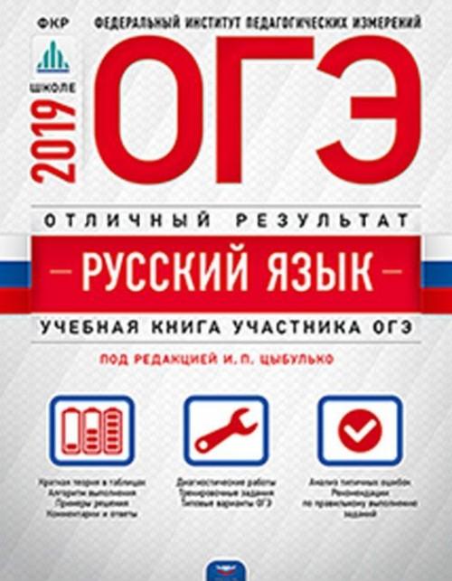 OGE-2019. Russkij jazyk. Otlichnyj rezultat