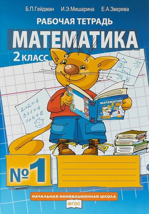 Matematika. 2 klass. Rabochaja tetrad. V 4 chastjakh. Chast 1