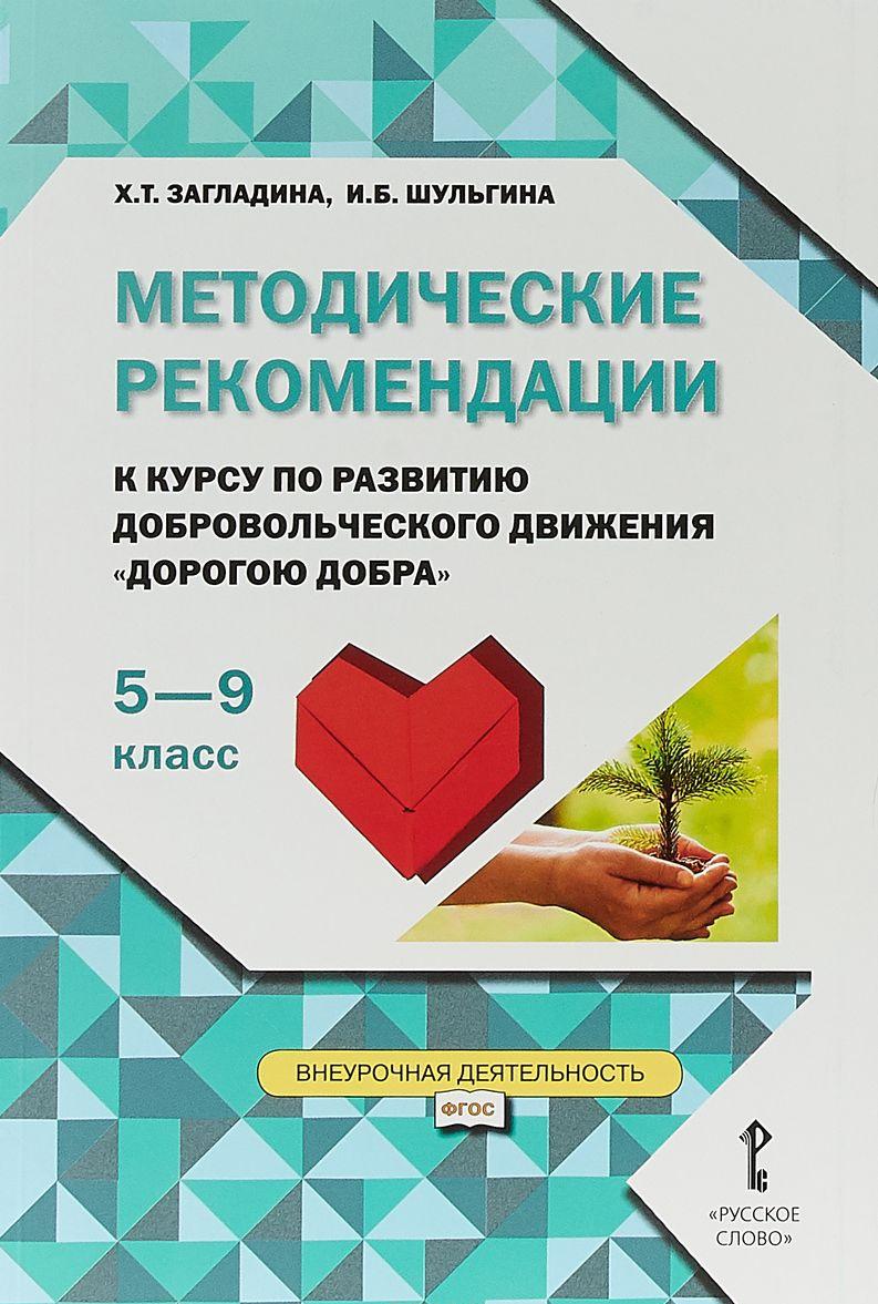 """Metodicheskie rekomendatsii.k kursu po razvitiju dobrovolcheskogo dvizhenija """"Dorogoju dobra"""". 5-9 klassy"""