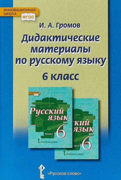 Didakticheskie materialy po russkomu jazyku. 6 klass