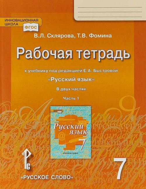 Russkij jazyk. 7 klass. Rabochaja tetrad k uchebniku pod redaktsiej E. A. Bystrovoj. V 2-kh chastjakh. 1 chast