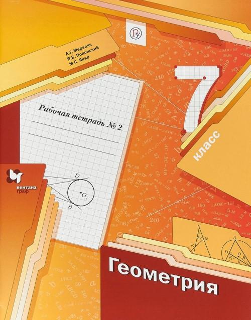 Geometrija. 7klass. Rabochaja tetrad №2