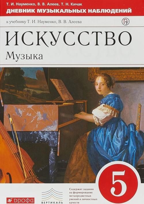 Искусство. Музыка. 5 класс. Дневник музыкальных наблюдений к учебнику Т. И. Науменко, В. В. Алеева