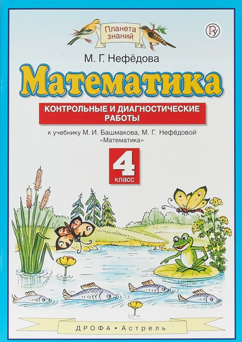 Matematika. 4 klass. Kontrolnye i diagnosticheskie raboty k uchebniku M. I. Bashmakova, M. G. Nefedovoj