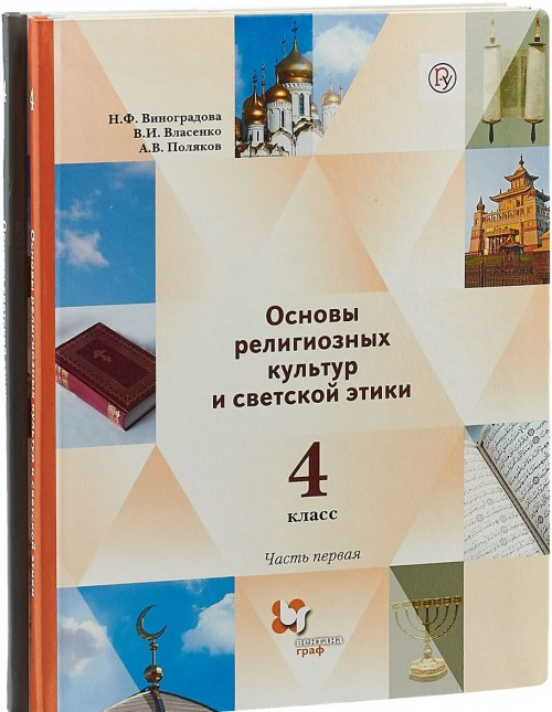 Основы религиозных культур и светской этики. Основы светской этики. 4класс. Учебник. В 2 частях