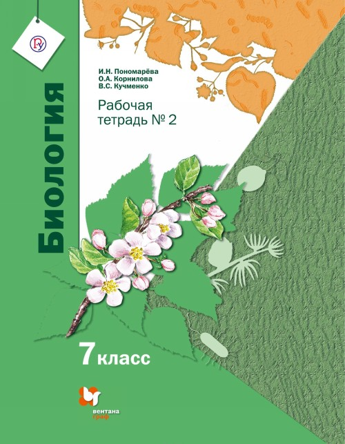 Biologija. 7 klass. Rabochaja tetrad №2