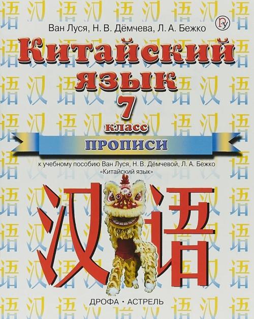 Китайский язык. 7 класс. Прописи к учебному пособию Ван Луся, Н. В. Демчевой, Л. А. Бежко