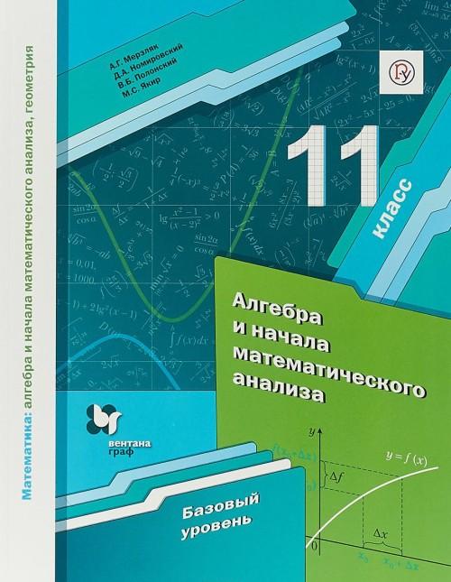 Algebra i nachala matematicheskogo analiza. 11 klass. Uchebnik. Bazovyj uroven