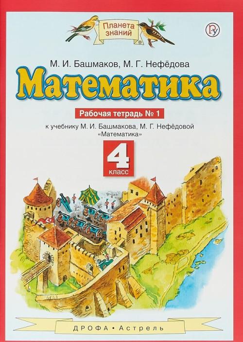 Matematika. 4 klass. Rabochaja tetrad №1. K uchebniku M. I. Bashmakova, M. G. Nefjodovoj