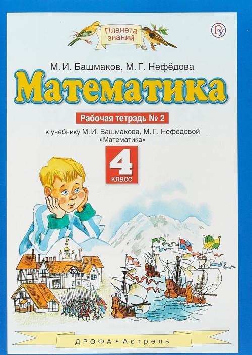 Matematika. 4 klass. Rabochaja tetrad №2