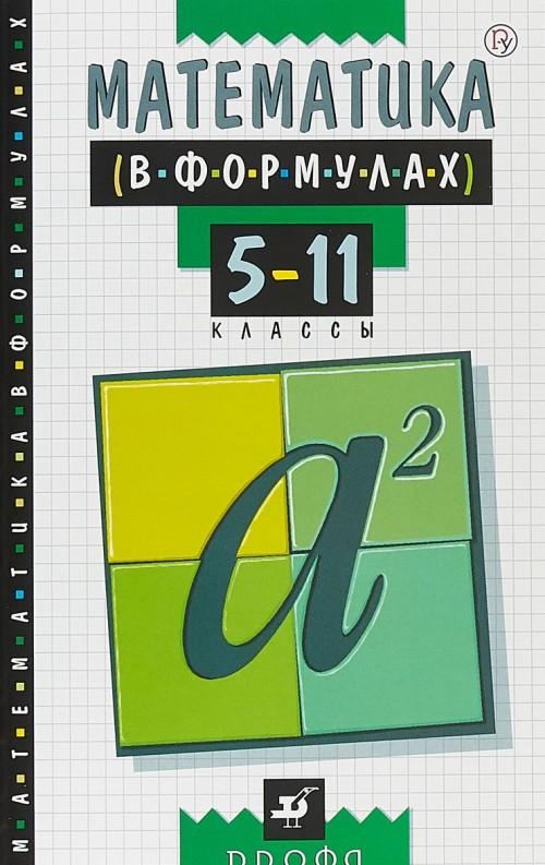 Математика в формулах. 5-11 классы. Справочное пособие