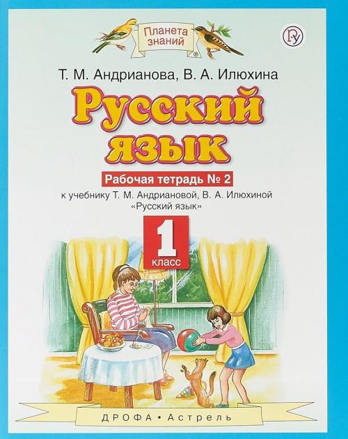 Russkij jazyk. 1 klass. Rabochaja tetrad №2