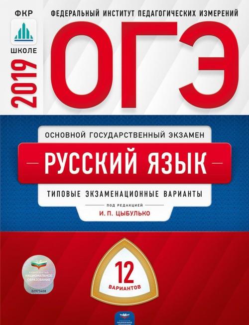 OGE. Russkij jazyk. Tipovye ekzamenatsionnye varianty. 12 variantov