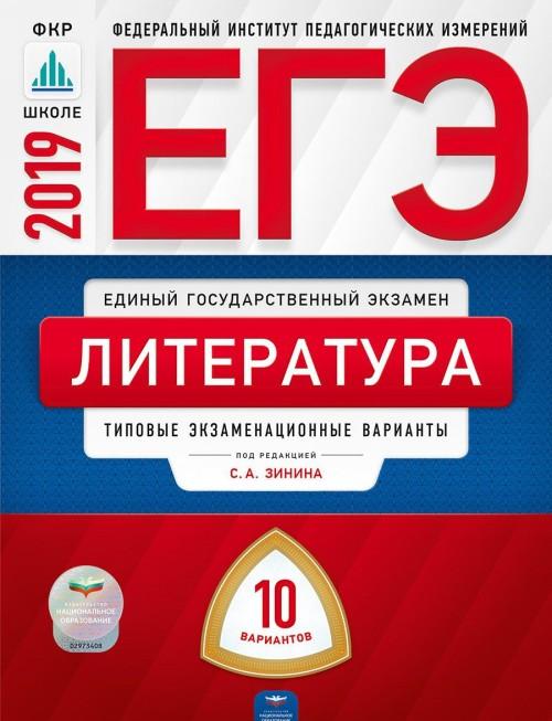 EGE 2019. Literatura. Tipovye ekzamenatsionnye varianty. 10 variantov