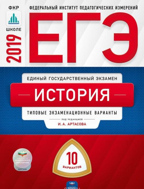 ЕГЭ 2019. История. Типовые экзаменационные варианты. 10 вариантов