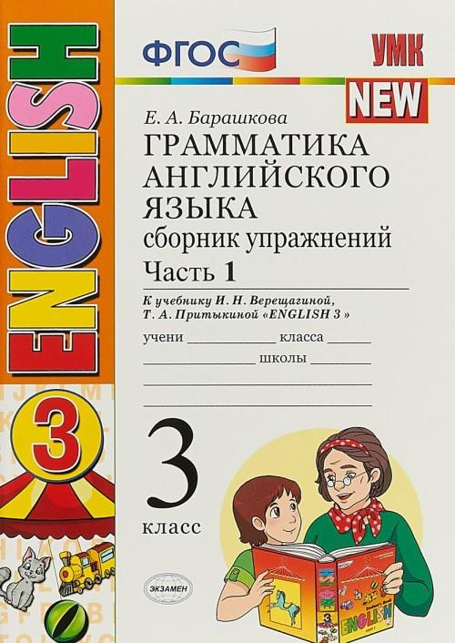 Grammatika anglijskogo jazyka. 3 klass. Sbornik uprazhnenij. K uchebniku I. N. Vereschaginoj. V 2 chastjakh. Chast 1