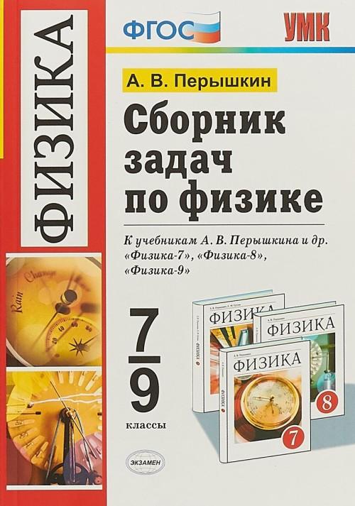 Fizika. 7-9 klassy. Sbornik zadach. K uchebnikam A. V. Peryshkina i dr.
