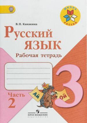 Russkij jazyk. 3 klass. Rabochaja tetrad. V 2 chastjakh. Chast 2