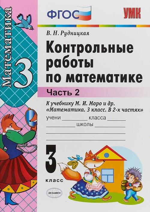 Matematika. 3 klass. Kontrolnye raboty k uchebniku M. I. Moro i dr. V 2 chastjakh. Chast 2