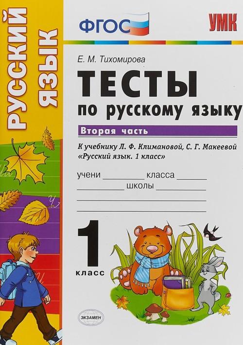 Russkij jazyk. 1 klass. Testy k uchebniku L. F. Klimanovoj, S. G. Makeevoj. V 2 chastjakh. Chast 2