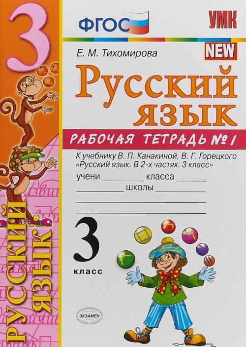 Russkij jazyk. 3 klass. Rabochaja tetrad №1. K uchebniku V. P. Kanakinoj, V. G. Goretskogo
