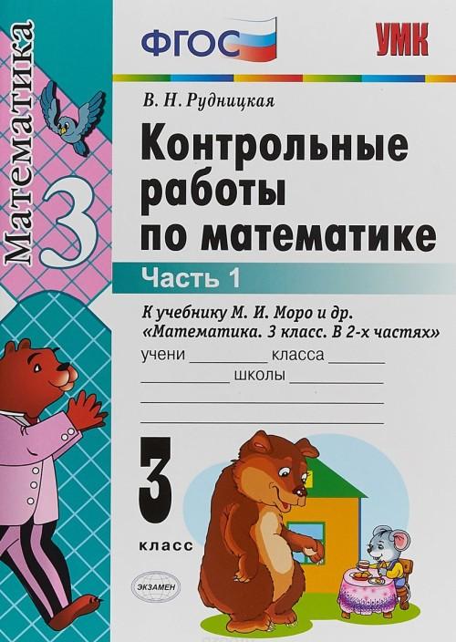 Matematika. 3 klass. Kontrolnye raboty. K uchebniku M. I. Moro i dr. V 2 chastjakh. Chast 1