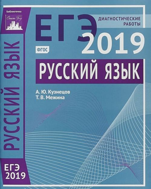 EGE 2019. Russkij jazyk. Diagnosticheskie raboty