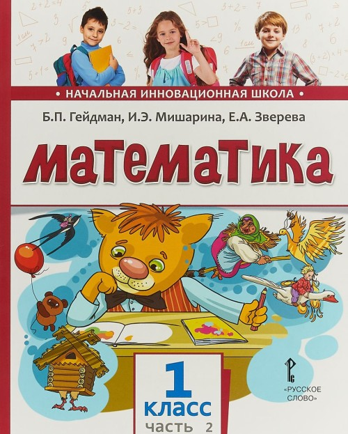 Математика. 1 класс. Учебник. В 2 частях. Часть 2