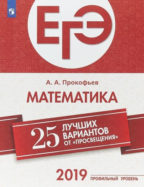 EGE-2019. Matematika (profilnyj uroven). 25 luchshikh variantov. Uchebnoe posobie