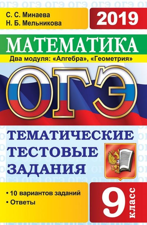 """OGE 2019. Matematika. Dva modulja: """"Algebra, """"Geometrija"""". Matematicheskie testovye zadanija"""