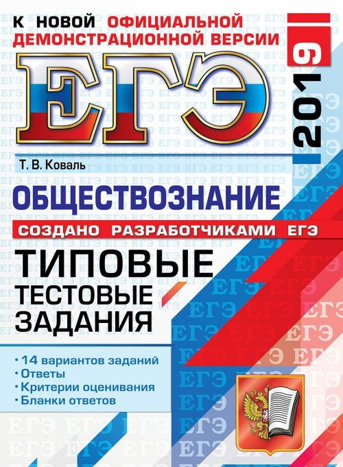 EGE 2019. Obschestvoznanie. Tipovye testovye zadanija. 14 variantov zadanij