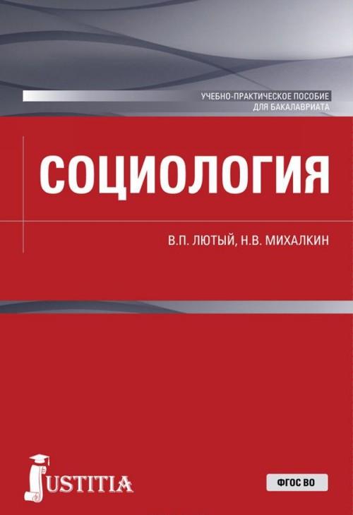 Sotsiologija (dlja bakalavrov)