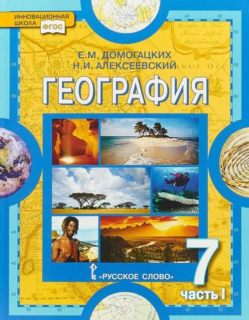 Geografija. Materiki i okeany. 7 klass. Uchebnik. V 2-kh chastjakh. Chast 1