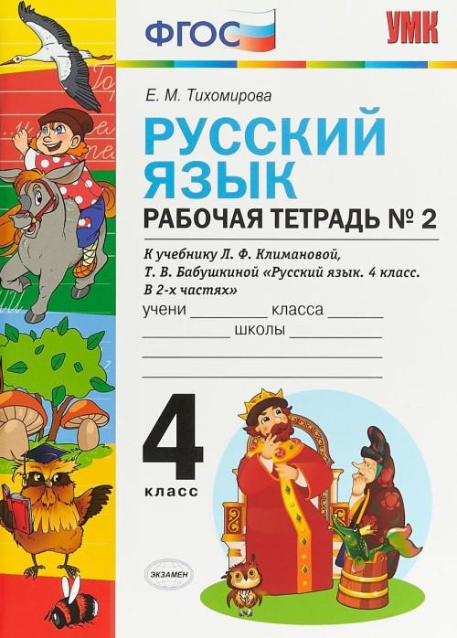 Russkij jazyk. 4 klass. Rabochaja tetrad №2. K uchebniku L. F. Klimanovoj, T. V. Babushkinoj. V 2-kh chastjakh