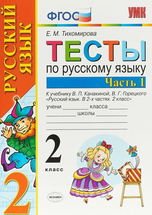 Russkij jazyk. 2 klass. Testy. K uchebniku V. P. Kanakinoj, V. G. Goretskogo. V 2 chastjakh. Chast 1